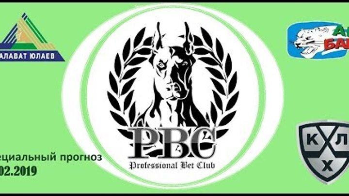 Прогноз на КХЛ на 20.02.2019 бесплатный прогноз Зеленое дерби Салават Юлаев Ак Барс