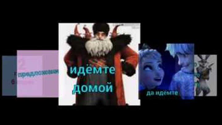 Эльза и Джек / / любовь изо льда / / 2 сезон 6 серия