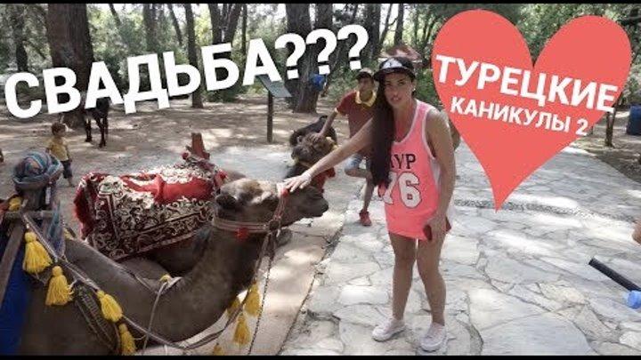 Турецкие каникулы 5 серия, 2 сезон