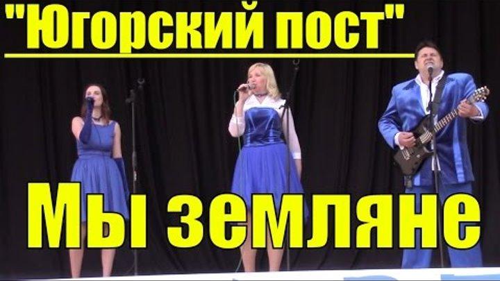 """Ансамбль """"Югорский пост"""" - Мы земляне / Фестиваль Армейской песни в Сочи"""