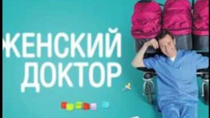 Женский доктор 3 сезон 25, 26 серия Анонс! Описание 25, 26 серии