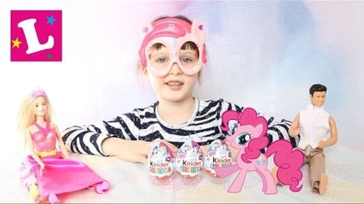 Макс и Катя -открываем Киндер Мой Маленький Пони. Unpuck Kinder Suprise My Little Pony
