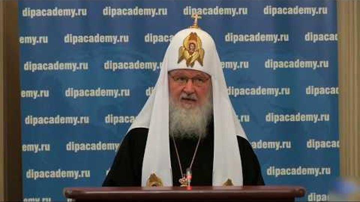 Вручение диплома Почетного доктора Дипакадемии Святейшему Патриарху Московскому и всея Руси Кириллу