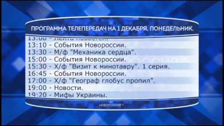 """Программа телепередач канала """"Новороссия ТВ"""" на 01.12.2014"""
