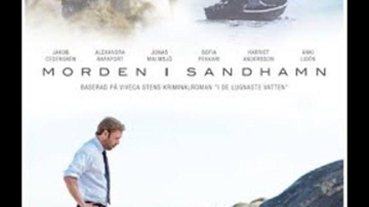 Убийства на Сандхамне /6 сезон 8 серия (заключительная)/ детектив мелодрама Швеция
