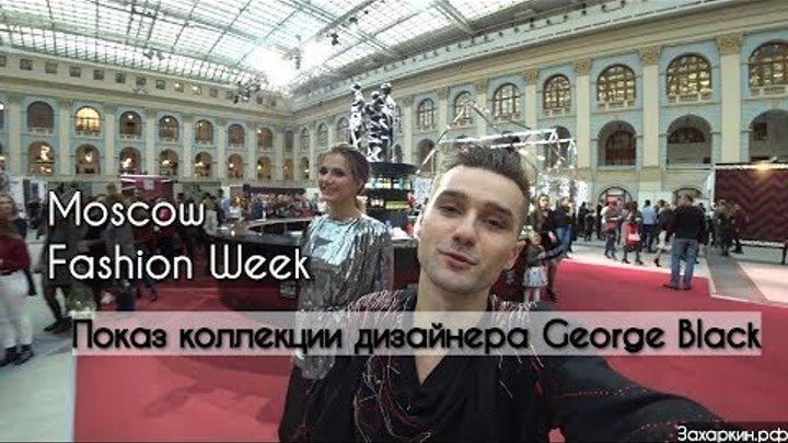 Показ дизайнера George Black на Moscow Fashion Week. Как проходит неделя моды? Обзор изнутри