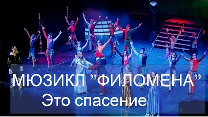 """7 Мюзикл """"ФИЛОМЕНА"""" Это спасение (живой звук)"""