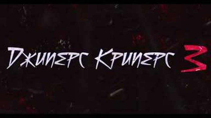 Джиперс Криперс 3 трейлер на русском (фильм, 2017 года) HD 720