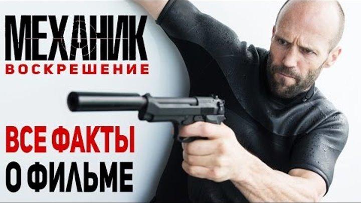 Механик - Воскрешение. ВСЕ ФАКТЫ о фильме (2016)