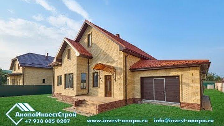 Купить дом в Анапе. Кирпичный дом в Витязево площадью 194 м по индивидуальному проекту.