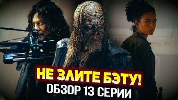 Ходячие мертвецы 9 сезон 13 серия - НЕ ЗЛИТЕ БЭТУ! - Обзор серии