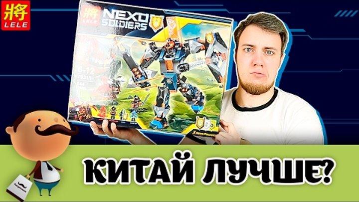 КИТАЙ ЛУЧШЕ? Обзор Lele Nexo Soldiers 79311 (аналог Lego Nexo Knights 70326 Черный рыцарь)