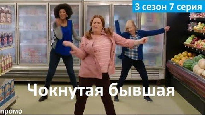 Чокнутая бывшая 3 сезон 7 серия - Русский Трейлер/Промо (2017) 3x07 Promo