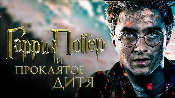 Гарри Поттер и Проклятое дитя [Обзор] / [Трейлер 4 на русском]