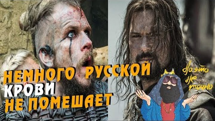 ВИКИНГИ 5 СЕЗОН. НОВОСТИ. РУССКИЙ АКТЕР? (VIKINGS 5 SEASON. NEWS. RUSSIAN ACTOR?)