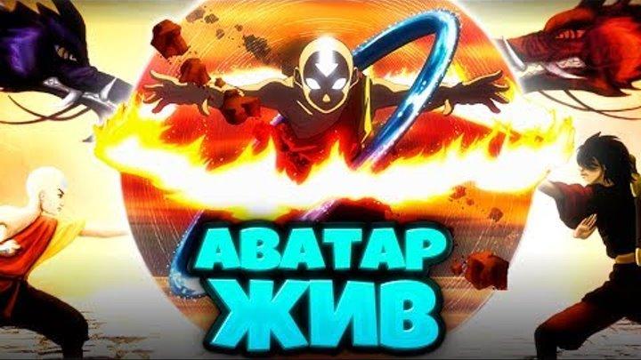 АВАТАР ААНГ ЖИВ - НОВЫЙ ПОВЕЛИТЕЛЬ СТИХИЙ 2?!