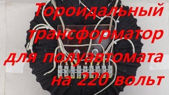 Самодельный трансформатор для полуавтомата /toroidal!
