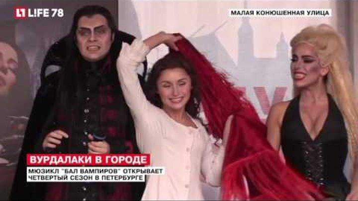 """Мюзикл """"Бал вампиров"""" открывает четвертый сезон в Петербурге"""