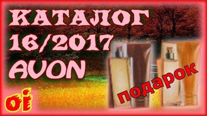 Каталог avon 16 2017 Смотреть новый каталог эйвон онлайн