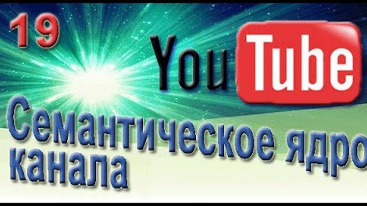 ЮТУБните к Успеху   Как составить семантическое ядро для канала YouTube