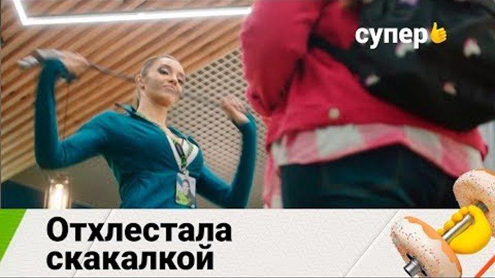 Наказание от тренера (Фитнес. 1 сезон 15 серия)