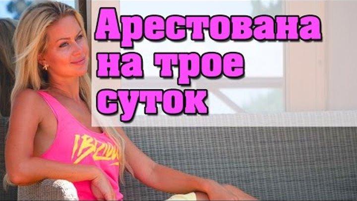 Дом-2 Новости 28 июня 2016 на 6 дней раньше! (28.06.2016)
