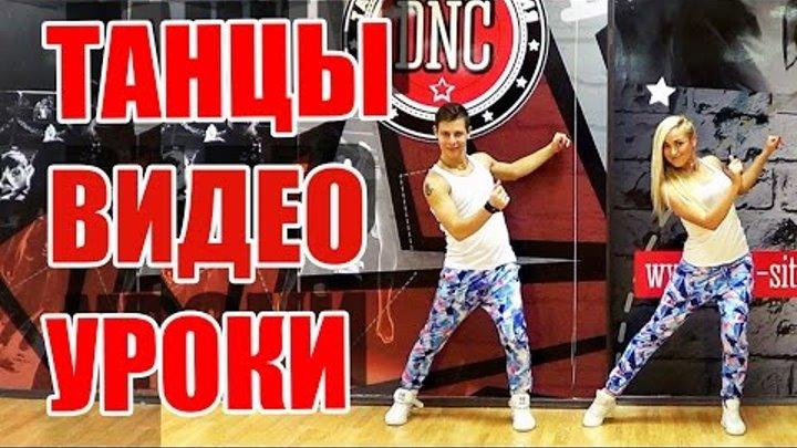 ЗУМБА ФИТНЕС - ВИДЕО УРОКИ - ZUMBA - SALSATON - DanceFit