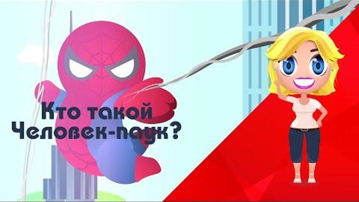 Суперспособности паука | Кто такой Человек-паук? Развивающий мультфильм Познавака (38 серия,1 сезон)