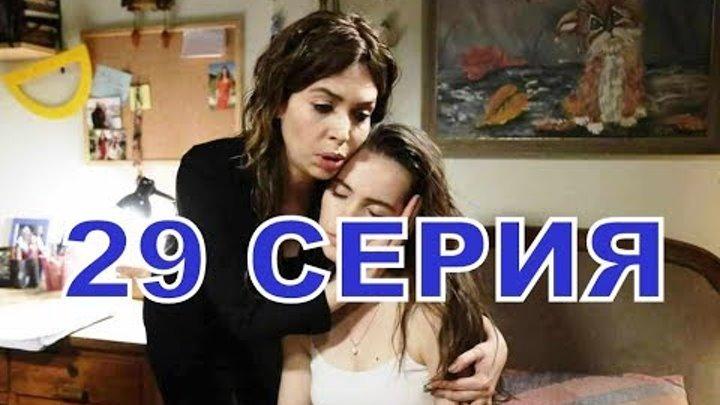 СЛЕЗЫ ДЖЕННЕТ 29 серия турецкий сериал на русском языке, смотреть онлайн дата выхода