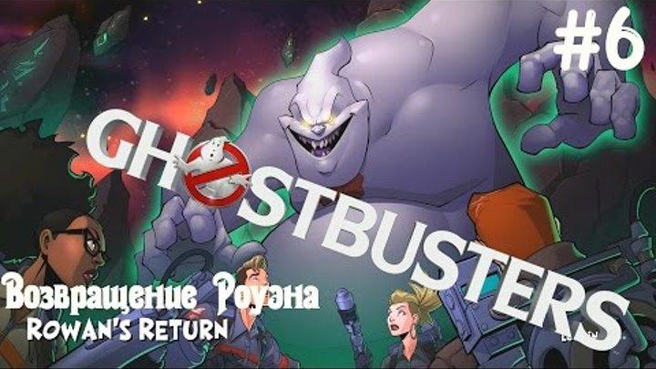 Ghostbusters The New Game 2016 Walkthrough №6 / Охотники за привидениями 2016 Прохождение №6