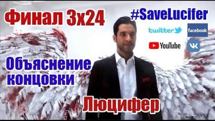 Люцифер - 3 сезон 24 серия - Обзор финала. Объяснение концовки. #SaveLucifer