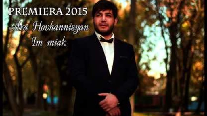 Ara Hovhannisyan - ''Im Miak'' NEW 2015