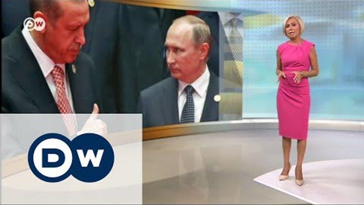 Турецкий гамбит, или Большая игра президентов - DW Новости (08.09.2016)