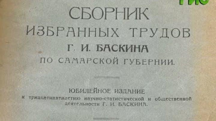 150 лет со дня рождения известного статистика Григория Баскина