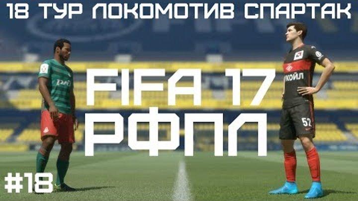 18 ТУР ЛОКОМОТИВ СПАРТАК! - FIFA 17 - РФПЛ - #18