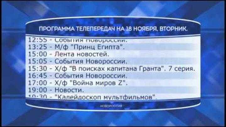 """Программа телепередач канала """"Новороссия ТВ"""" на 18.11.2014"""