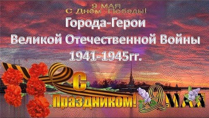Города-Герои Великой Отечественной Войны) 9 мая - С Днем Победы!