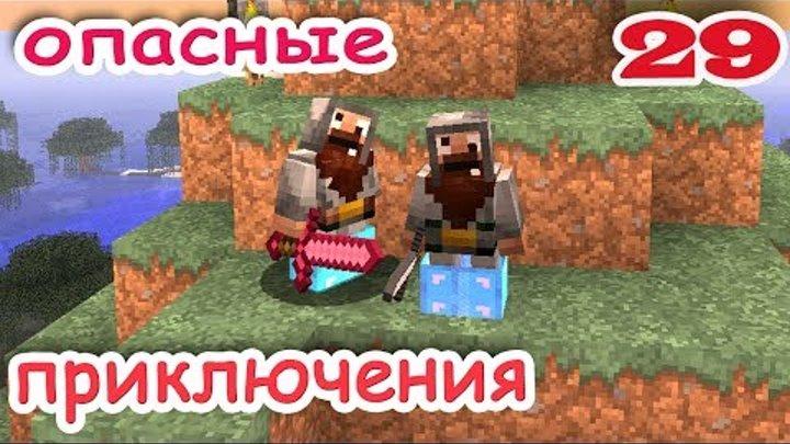 ч.29 Minecraft Опасные приключения - Элдрич Эмпаер (батл№2)