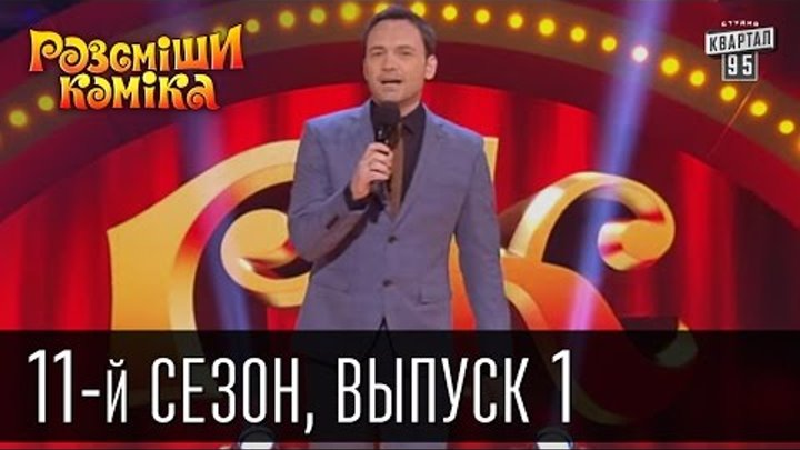 Рассмеши комика - 2016 - новый 11 сезон , 1 выпуск   шоу юмора