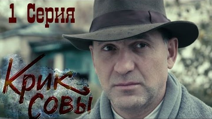 Крик совы 1 серия HD - Русский детективный сериал 2016