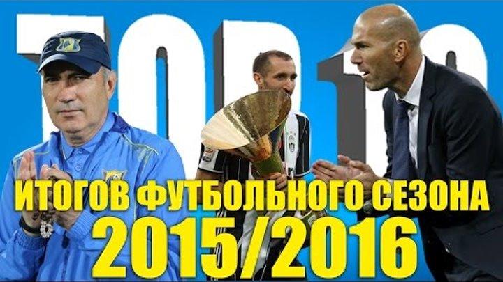 ТОП-10 итогов футбольного сезона 2015-2016 годов