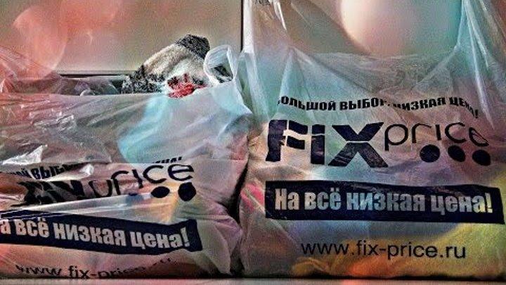 Дешевые покупки в FIX PRICE ! Серия 389