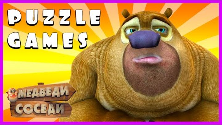 Surprise Show!Puzzle - Boonie Bears,to the Rescue.Собираем пазл - Медведи-соседи новый мультик пазл!