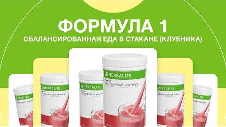 Формула 1 – сбалансированная еда в стакане (клубника)