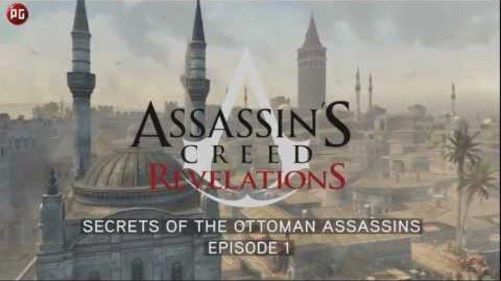 Assassin's Creed Revelations - секреты османских ассасинов (Эпизод 1)