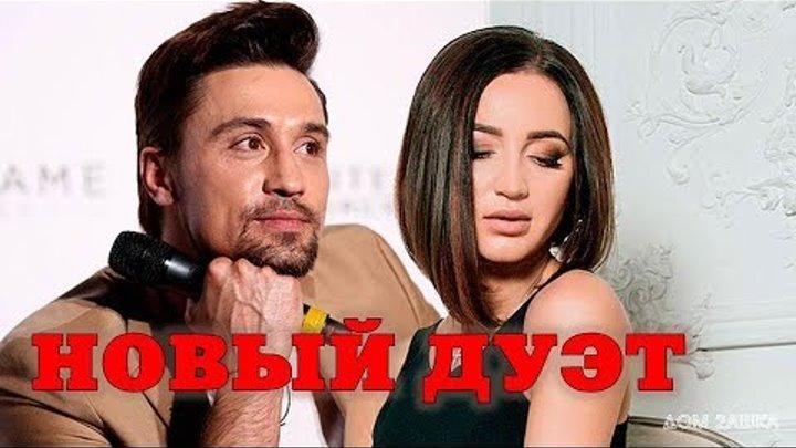 Дмитрий Билан споет с Ольгой Бузовой. Новости шоу бизнеса