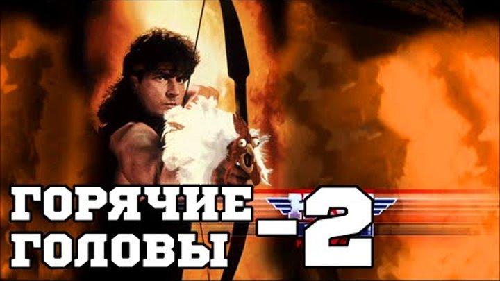 Горячие головы 2 (1993) «Hot Shots! Part Deux» - Трейлер (Trailer)