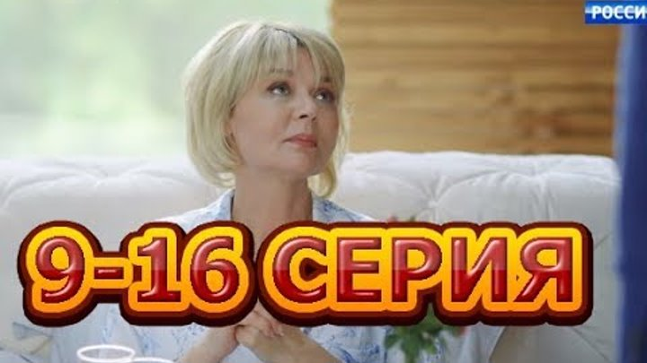 Между нами девочками 2 сезон 9-16 серия - Полный анонс