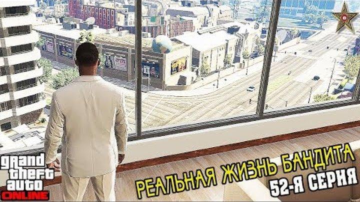 GTA ONLINE РЕАЛЬНАЯ ЖИЗНЬ БАНДИТА - КУПИЛ ОФИС И ПОРЕШАЛ ДЕЛА (52 СЕРИЯ)