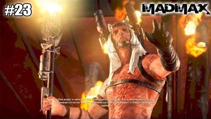 Mad Max (Безумный Макс) прохождение (23 серия)